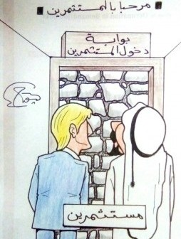 مرحب بالمستثمرين.. (كاريكاتير)