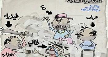 كاريكاتير.. ثانوية عامة