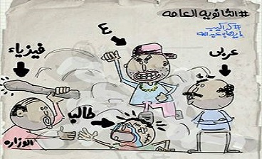 ثانوية عامة (كاريكاتير)
