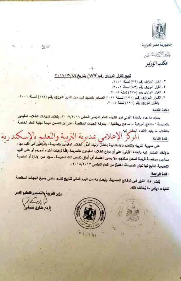 أولياء أمور طلاب مدرسة الإسكندرية للغات بعد إغلاقها: «مفاجأة غير قانونية»