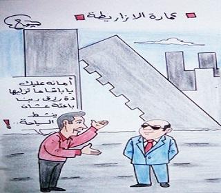 عمارة الأزرايطة.. (كاريكاتير)