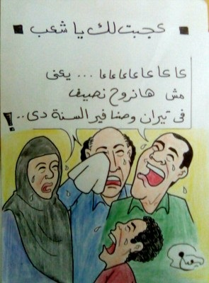 كاريكاتير - تيران وصنافير