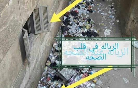 صورة.. القمامة تحاصر مكتب صحة البساتين
