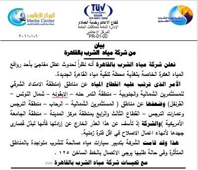«مياه القاهرة»: ضعف المياه وانقطاعها عن 10 مناطق سببه عطل مفاجىء