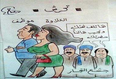 تحرش ! (كاريكاتير)