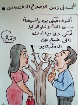 كاريكاتير.. (موعد غرامي)!!