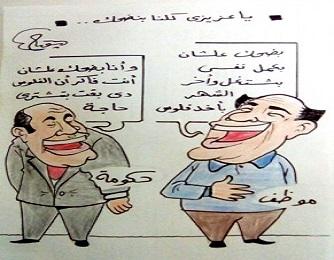 يا عزيزي !! (كاريكاتير)