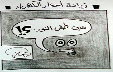 مين طفي النور؟! (كاريكاتير)
