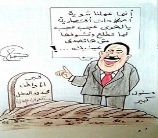 كاريكاتير| إصلاح إنما عجب !!