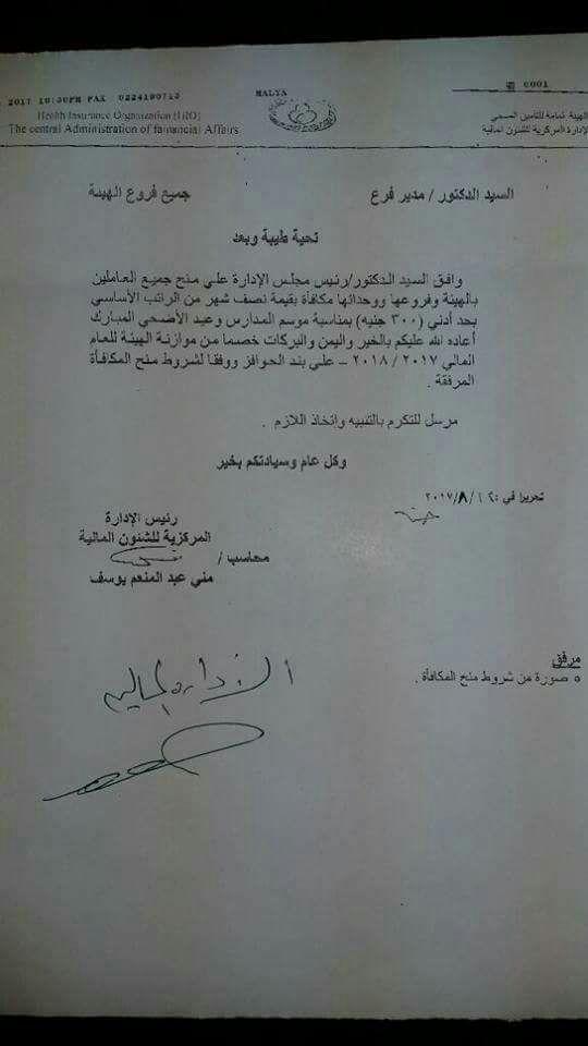 استياء العاملين بالتأمين الصحي من تدني مكافأة العيد والمدارس
