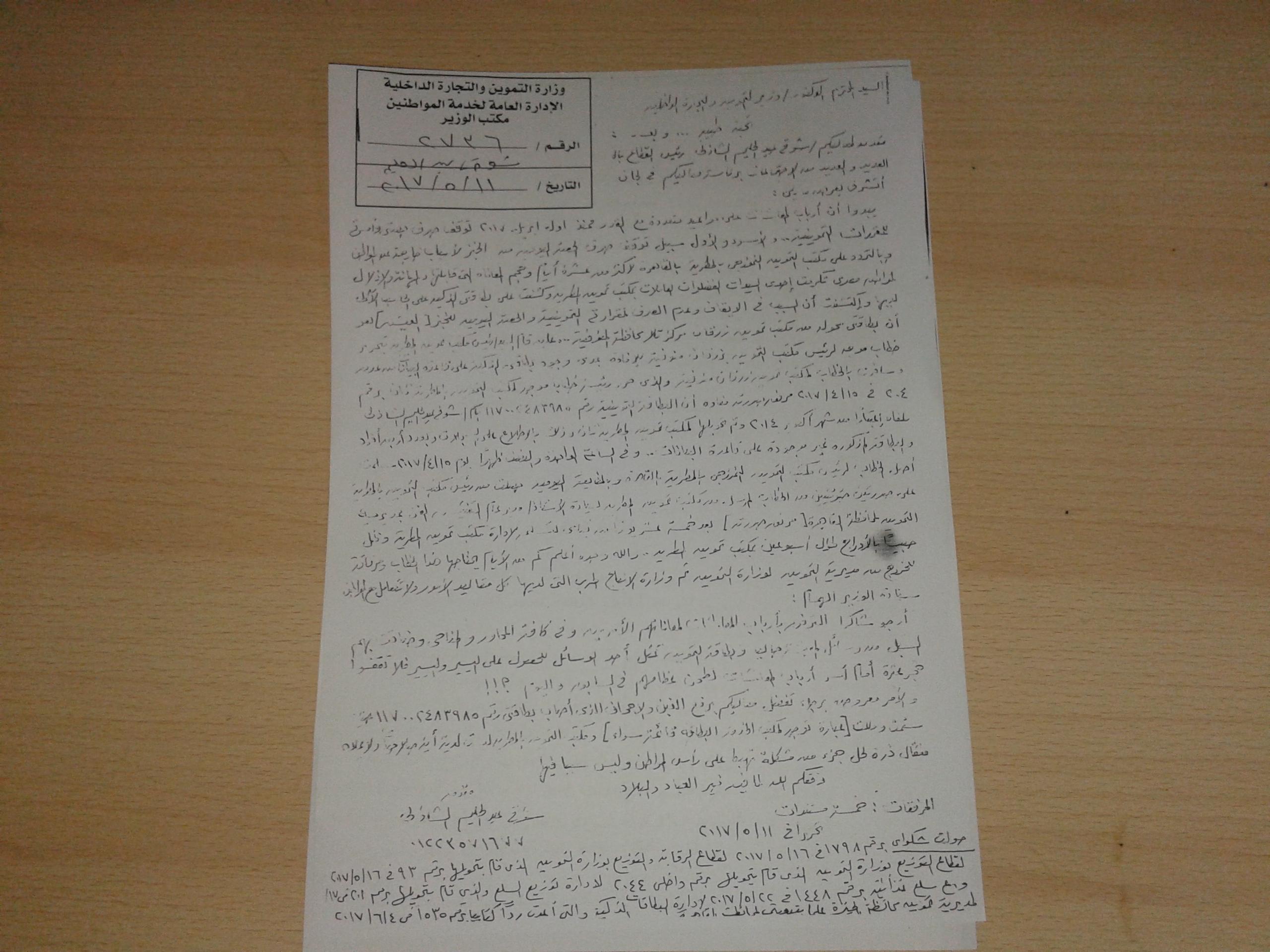 كعب داير ووعود وهمية.. أصحاب بطاقات التموين «المُحولة» مُعطلة
