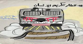 قطار إسكندرية - كاريكاتير
