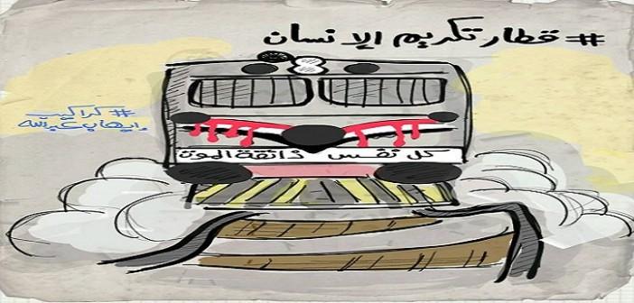 قطار تكريم الإنسان (كاريكاتير)