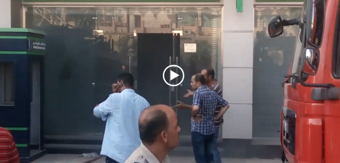 انفجار تكييف بأحد البنوك في دمنهور..(فيديو)