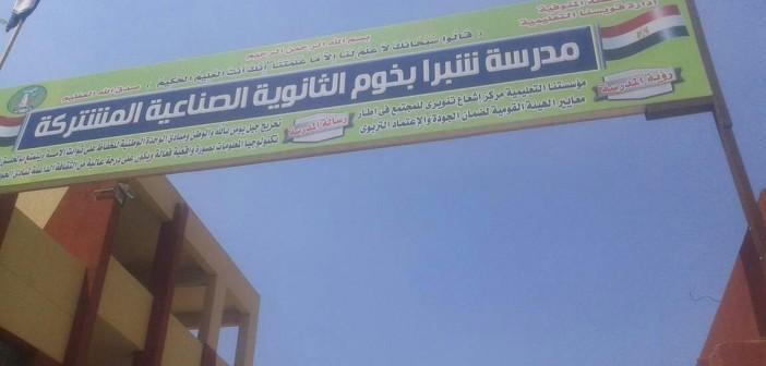 مطالب بتشغيل «شبرا باخوم» الثانوية الصناعية: جاهزة وتنتظر قرار وزير التعليم