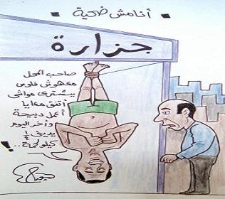 أنا مش ضحية !! (كاريكاتير)