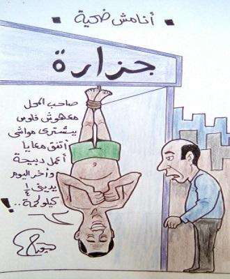 كاريكاتير أنا مش ضحيه !!