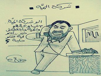 شركة المية ! (كاريكاتير)
