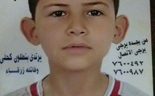 مفقودون | «هشام» اختفى منذ 10 سنوات: الطفل أصبح شابًا دون الوصول إليه