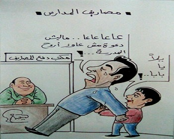كاريكاتير | مش عاوز أروح المدرسة!