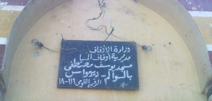 أهالي «السوالم» يطالبون بترميم مسجد يوسف مصطفى(صور)