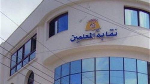 مُعلم يطالب بتنفيذ حكم قضائي لصرف مستحقاته لدى نقابة المعلمين