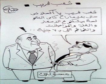 شعب غريب ! (كاريكاتير)