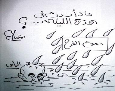 دموع المونديال (كاريكاتير)