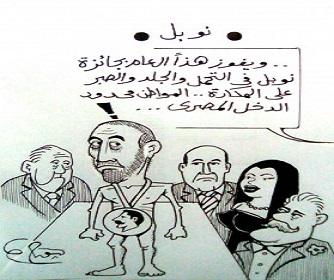 نوبل ! (كاريكاتير)