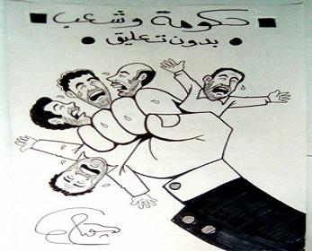 حكومة وشعب (كاريكاتير)
