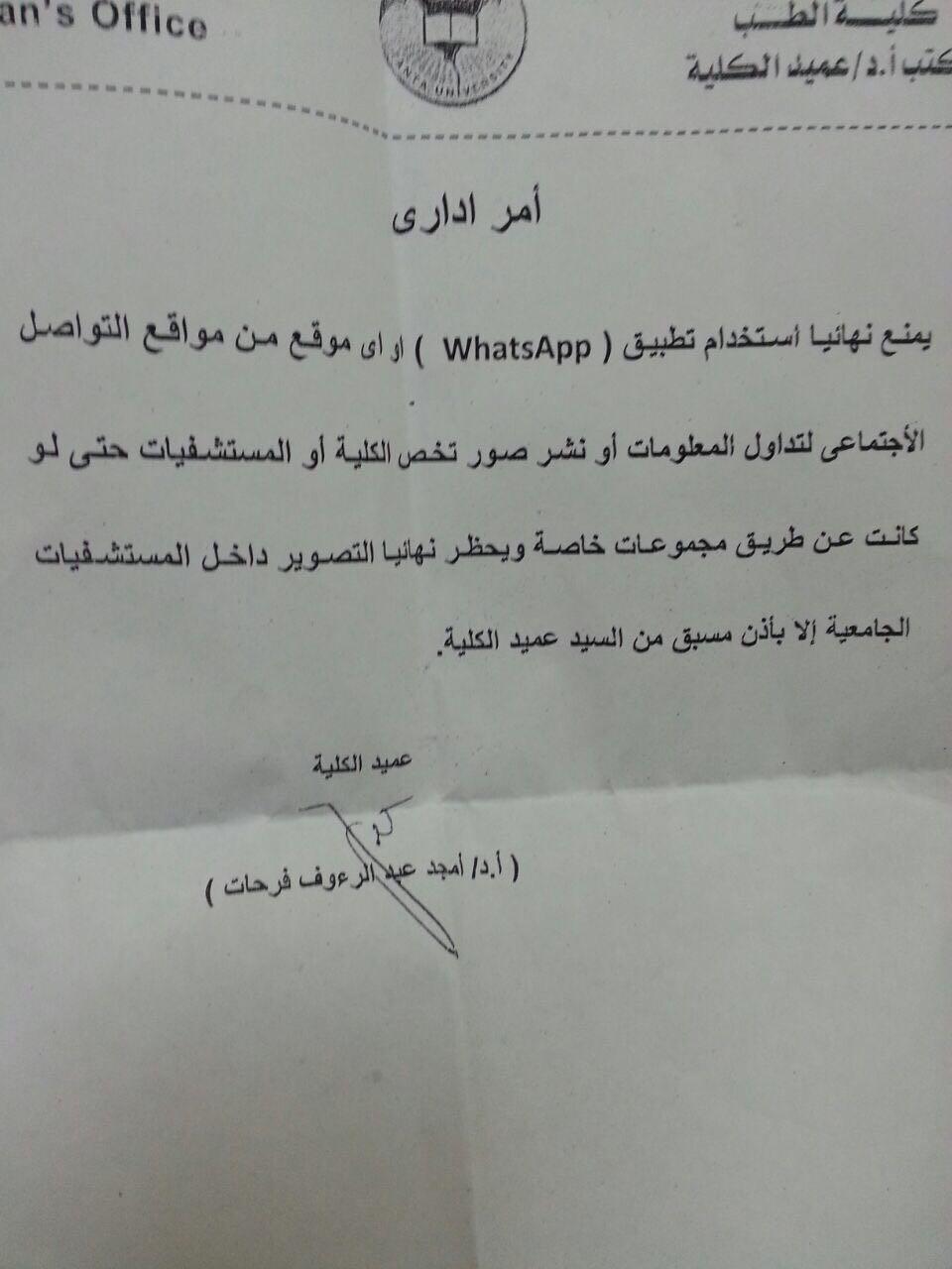 عميد «طب طنطا» يحظر استخدام «واتس آب» والشبكات الاجتماعية