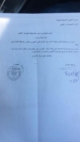 فيديو.. سكان «ابني بيتك» يتهمون «كهرباء جنوب القاهرة» بالإهمال «المُتعمد»