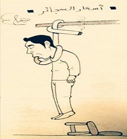 أسعار السجائر (كاريكاتير)