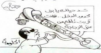 كاريكاتير - أرشيفية