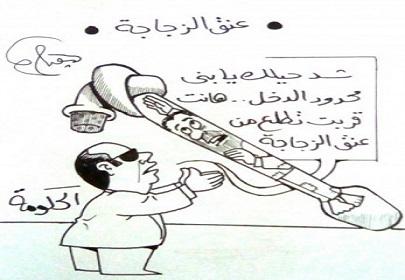 عنق الزجاجة! (كاريكاتير)