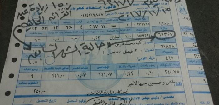 #إمسك_فاتورة | مواطن: فاتورة كهرباء نوفمبر مُغايرة لقراءة عداد شقتي (صور)