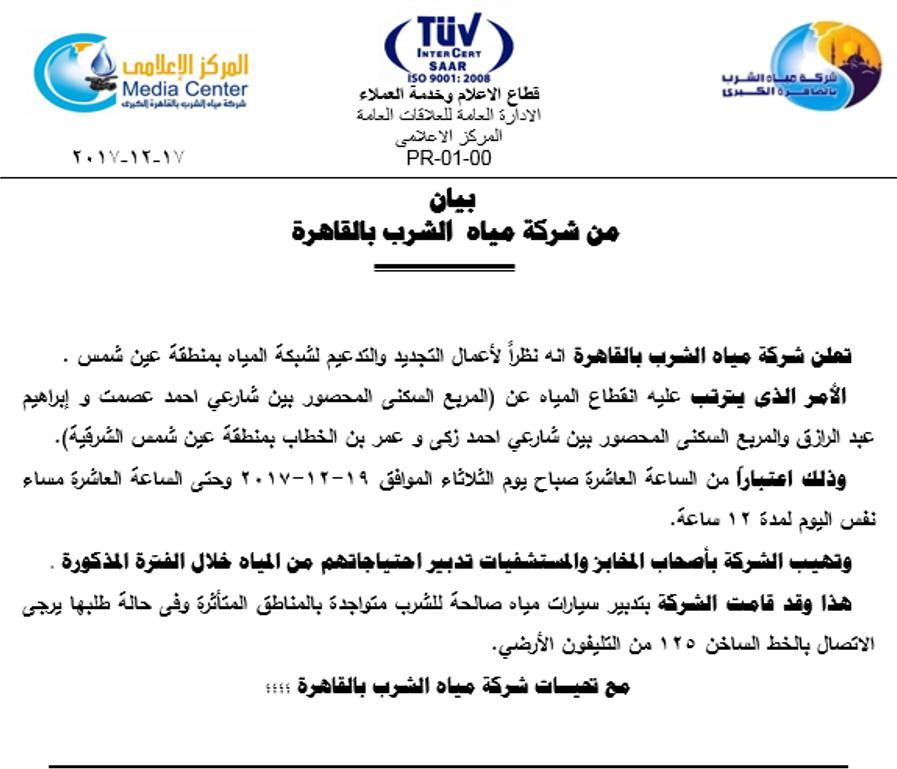 بيان شركة مياه الشرب بالقاهرة