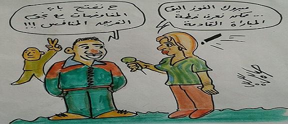 الخطة (كاريكاتير)
