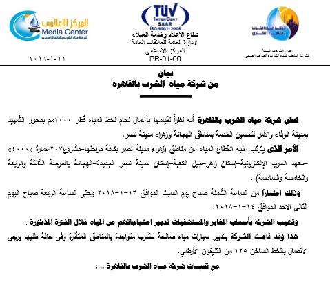 «مياه القاهرة»: انقطاعات في «الهجانة» ومدينة نصر بداية من السبت