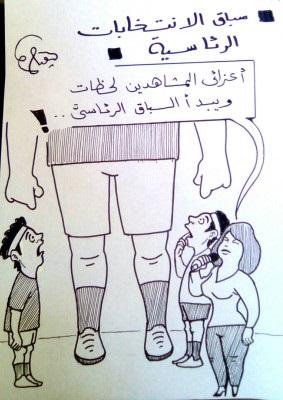 كاريكاتير - انتخابات الرئاسة