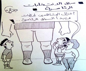سباق الرئاسة ! (كاريكاتير)