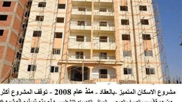 استياء بين حاجزي الإسكان المتميز بأسوان بسبب تأخر موعد التسليم