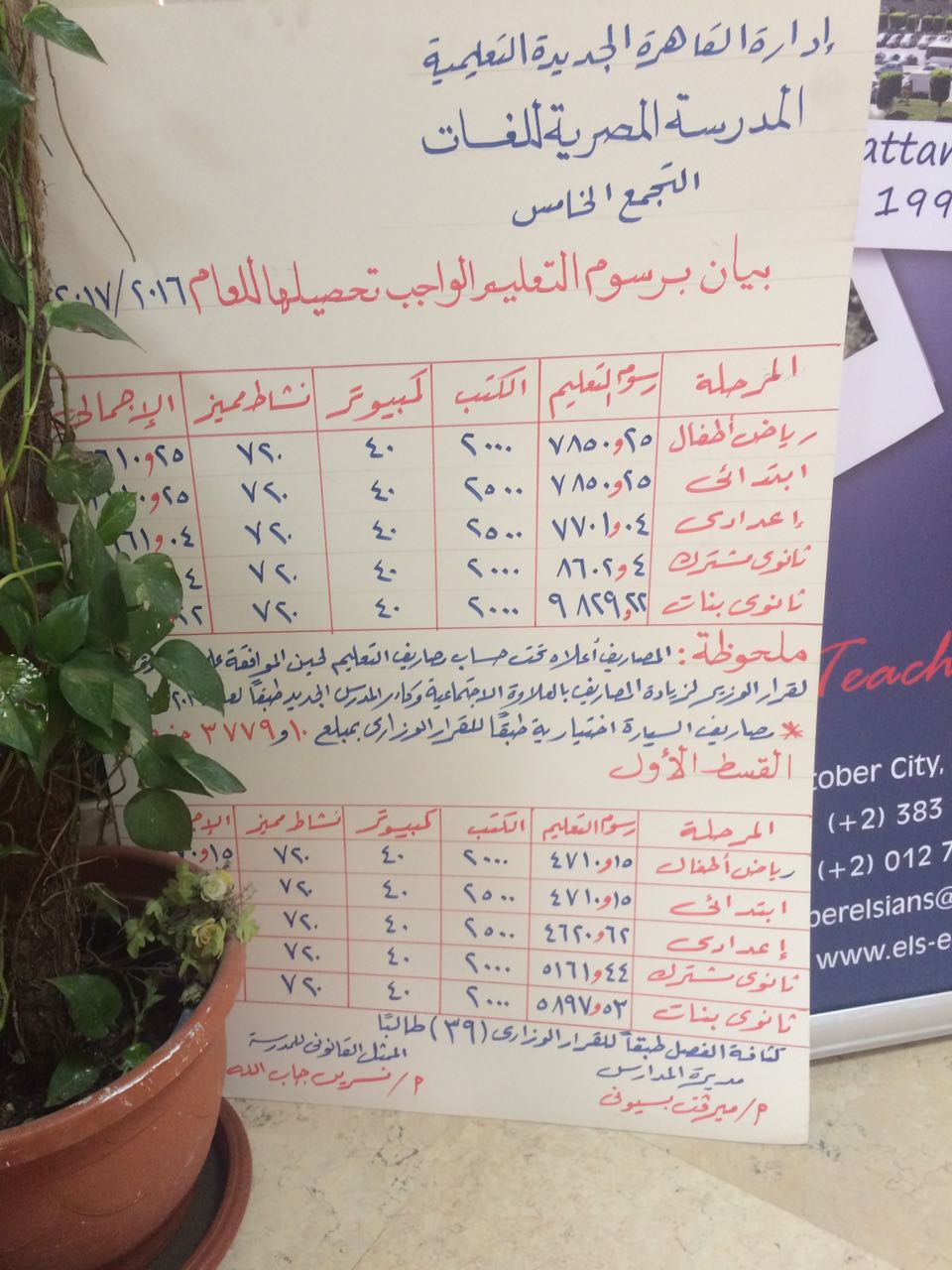 استياء من ارتفاع المصروفات الدراسية بمدرسة خاصة بالقاهرة