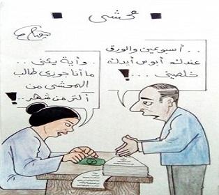 المحشي!! (كاريكاتير)