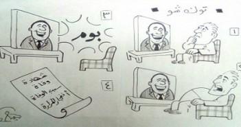 كاريكاتير - توك شو