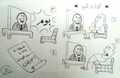 كاريكاتير التوك شو